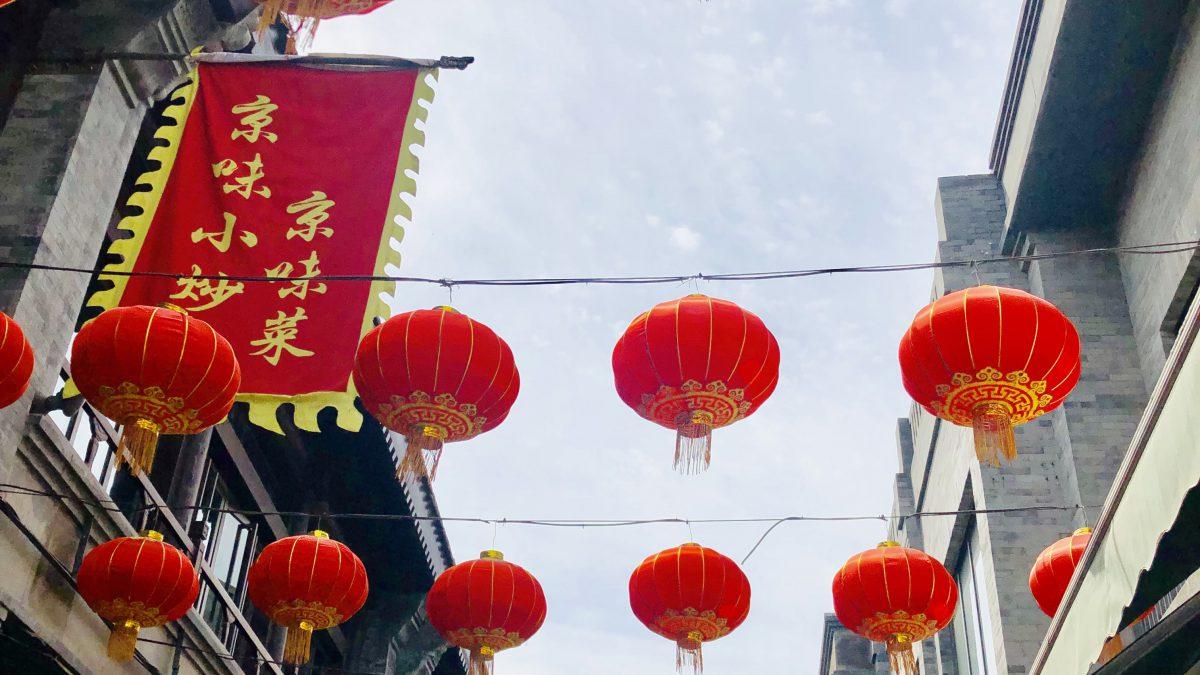 NewWork in China 2019